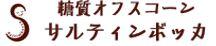 Saltimbocca Scone 〜糖質オフスコーン サルティンボッカ〜