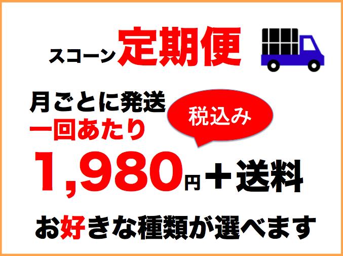 画像1: スコーン10個セット★毎月お届け定期便♪